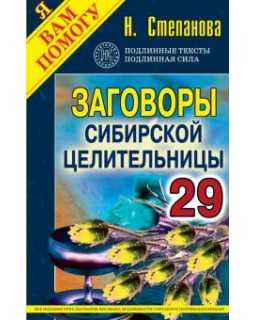Заговоры сибирской целительницы 29