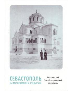 Херсонесский Свято-Владимирский монастырь. Фотоальбом