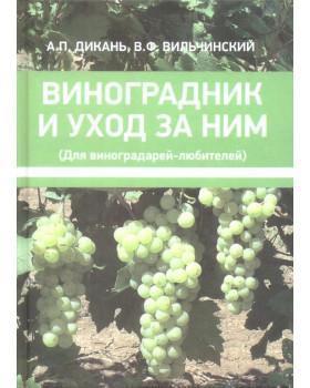 Виноградник и уход за ним