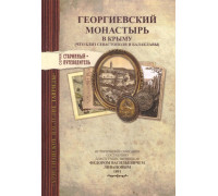 Георгиевский монастырь в Крыму (что близ Севастополя и Балаклавы)