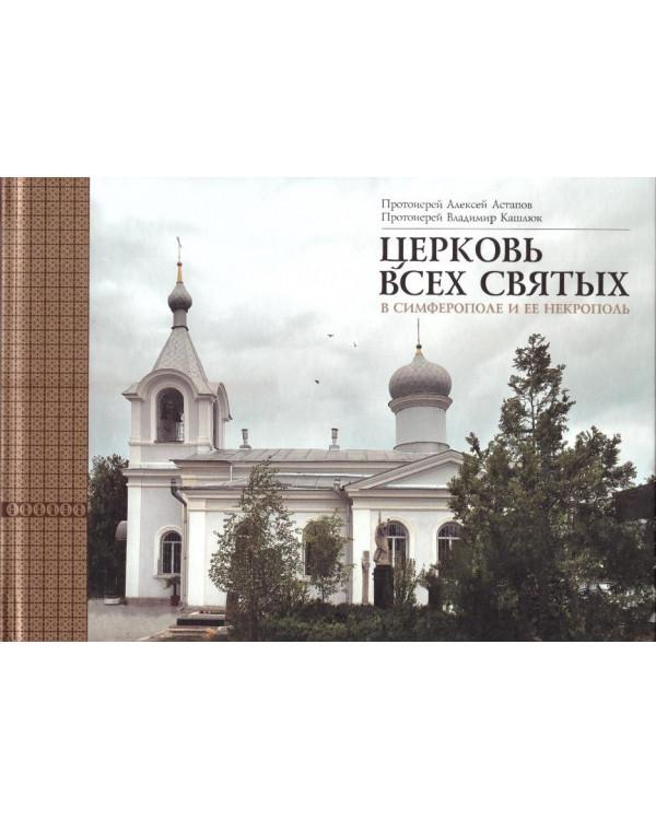 Церковь Всех святых в Симферополе и ее некрополь