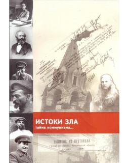 Истоки зла (Тайна коммунизма)
