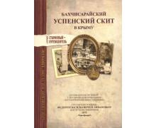 Бахчисарайский Успенский скит в Крыму