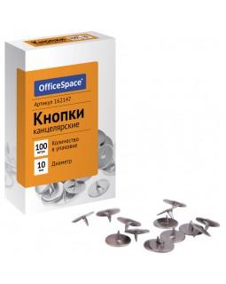 Кнопки канцелярские OfficeSpace, 10мм, 100шт., карт. упак.