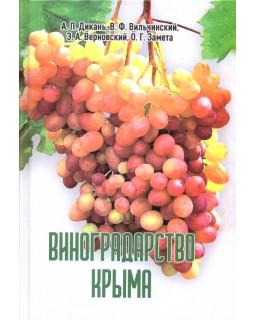 Виноградарство Крыма