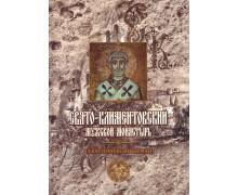 Свято-Климентовский мужской монастырь. Севастополь. Инкерман.