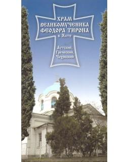 Храм великомученика Феодора Тирона в Ялте. Аутский, греческий, чеховский