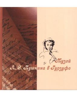 Музей А.С. Пушкина в Гурзуфе. Альбом