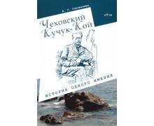 Чеховский Кучук-Кой. История одного имения