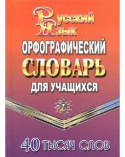 Орфографический словарь русского языка для учащихся. 40 000 слов