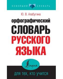 Орфографический словарь русского языка для тех, кто учится