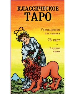 Классическое Таро. Руководство для гадания (78 карт, 2 пустые, инструкция в коробке)