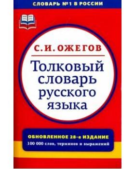 Толковый словарь русского языка: 100000 слов, терминов и фразеологических выражений