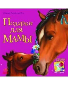 Подарки для мамы