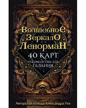 Волшебное зеркало Ленорман (40 карт и руководство для гадания в коробке)