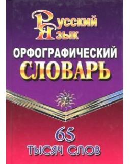 Орфографический словарь русского языка. 65 000 слов