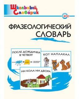 Фразеологический словарь