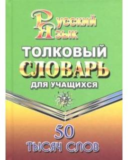 Толковый словарь русского языка для учащихся. 50 000 слов