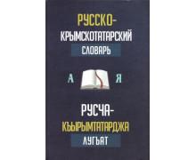 Русско-крымскотатарский словарь