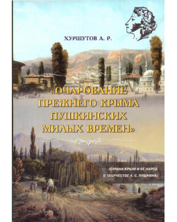 Очарование прежнего Крыма Пушкинских милых времен
