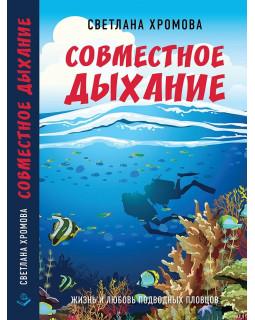 Совместное дыхание. Жизнь и любовь подводных пловцов