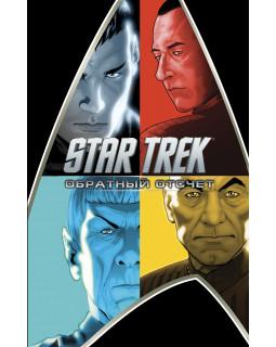 Стартрек / Star Trek: Обратный отсчет