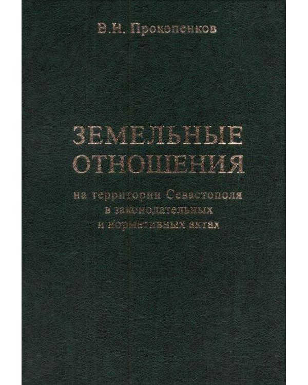 Земельные отношения на территории Севастополя в законодательных и нормативных актах