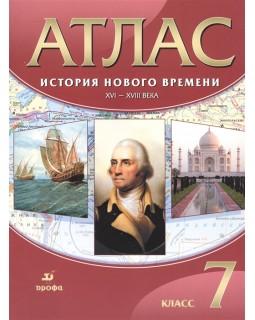 Атлас. История Нового времени. XVI-XVIII века. 7 класс