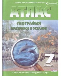 Атлас. География материков и океанов. 7 класс (с комплектом контурных карт)