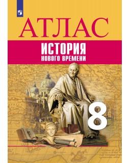 История Нового времени. Атлас. 8 класс
