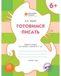 Готовимся писать. Рабочая тетрадь для занятий с детьми 6–7 лет. ФГОС