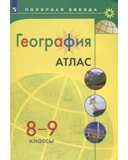 География. Атлас. 8-9 классы