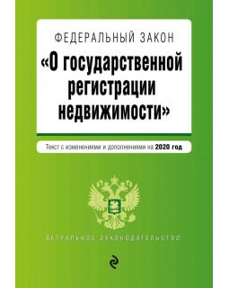 """Федеральный закон """"О государственной регистрации недвижимости"""". Текст с изм. и доп. на 2020 год"""