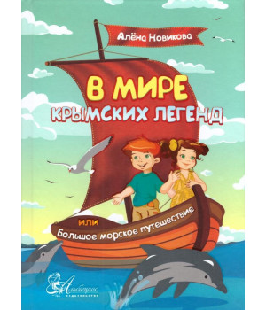 В мире крымских легенд или Большое морское путешествие