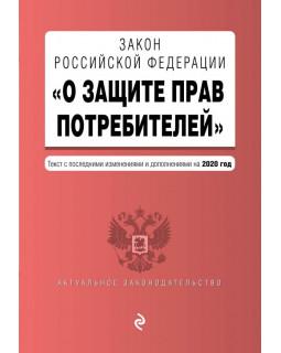 """Закон РФ """"О защите прав потребителей"""". Текст с изменениями и дополнениями на 2020 год"""