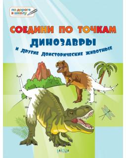 Соедини по точкам. Динозавры и другие доисторические животные. Большая книга заданий