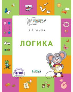 Логика: тетрадь для детей 5-7 лет. Пособие