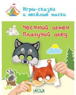 Игры-сказки и весёлые маски. Честный обмен. Плавучий обед: пособие для занятий с детьми 5–7 лет
