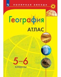 География. Атлас. 5-6 классы