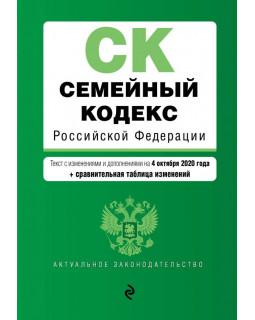 Семейный кодекс Российской Федерации. Текст с изм. и доп. на 4 октября 2020 года (+ сравнительная таблица изменений)