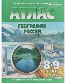 Атлас. География России. 8-9 класс (с комплектом контурных карт)