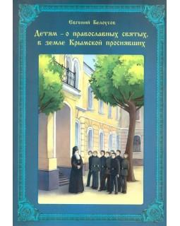 Детям - о православных святых, в земле Крымской просиявших