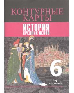 История Средних веков. Контурные карты. 6 класс