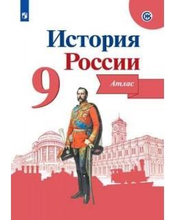История России. Атлас. 9 класс
