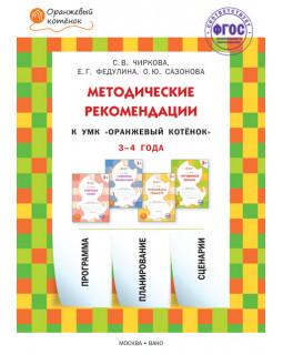 """Методические рекомендации к УМК """"Оранжевый котёнок"""" для занятий с детьми 3-4 лет"""