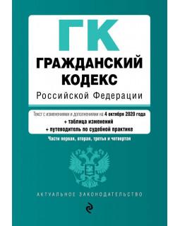 Гражданский кодекс Российской Федерации. Части 1, 2, 3 и 4. Текст с изм. и доп. на 4 октября 2020 года