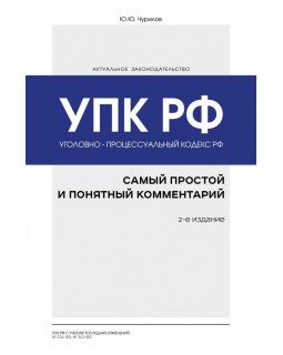 Уголовно-процессуальный кодекс РФ: самый простой и понятный комментарий. 2-е издание