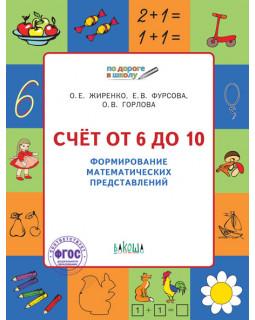 Счет от 6 до 10. Формирование математических представлений. Рабочая тетрадь для детей 5-7 лет. ФГОС