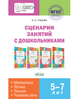 Сценарии занятий с дошкольниками: математика, логика, письмо, развитие речи