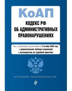 Кодекс Российской Федерации об административных правонарушениях. Текст с изм. и доп. на 4 октября 2020 года (+ сравнительная таблица изменений) (+ путеводитель по судебной практике)